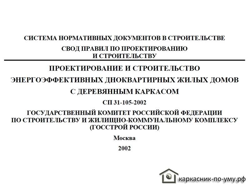 Сп 31 105 2002 pdf скачать
